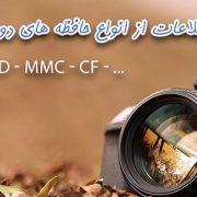بازیابی اطلاعات دوربین