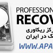 ریکاوری هارددیسک ریکاوری هارد ریکاوری هارد data recovery1 180x180