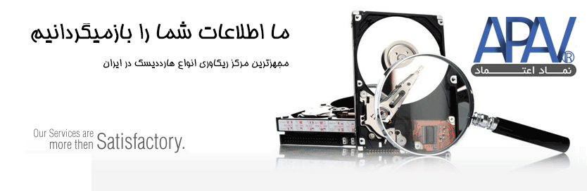 ریکاوری هارد ریکاوری هارد hard data recovery