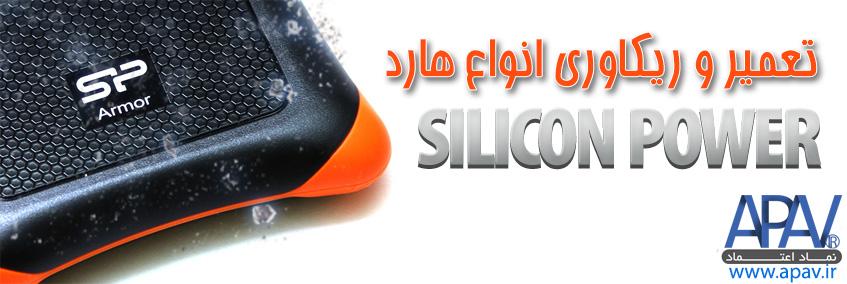 ریکاوری هارد silicon power