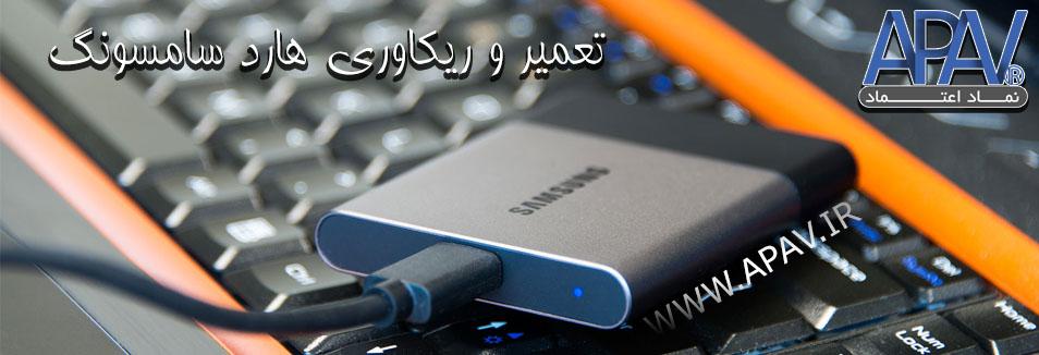 تعمیر و ریکاوری هارد Samsung