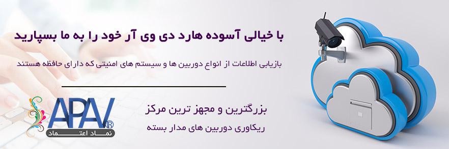 مرکز ریکاوری ایران