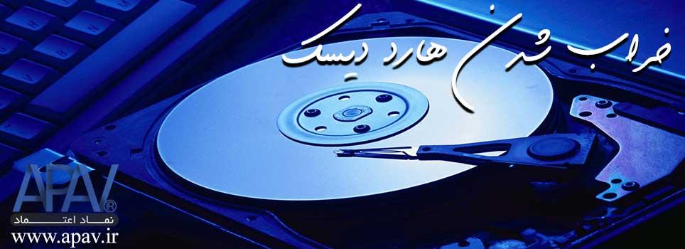 خراب شدن هارد دیسک