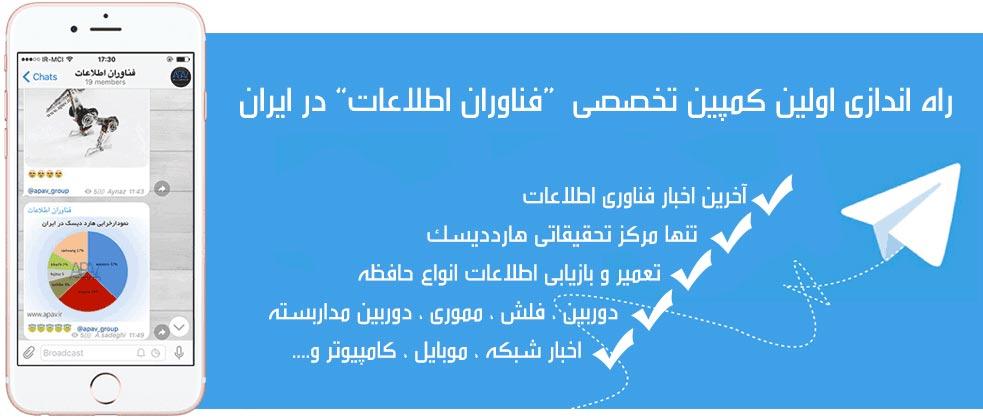 کمپین فناوران اطلاعات