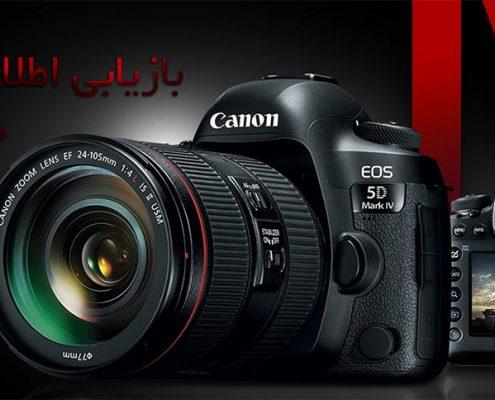 بازیابی اطلاعات دوربین عکاسی و فیلمبرداری                                        canon 495x400  تعمیر و ریکاوری هارد  D8 B1 DB 8C DA A9 D8 A7 D9 88 D8 B1 DB 8C  D8 AF D9 88 D8 B1 D8 A8 DB 8C D9 86  DA A9 D8 A7 D9 86 D9 86 canon 495x400