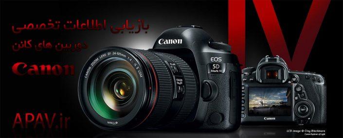 بازیابی اطلاعات دوربین عکاسی و فیلمبرداری