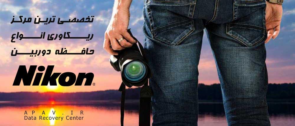 ریکاوری اطلاعات دوربین نیکون nikon
