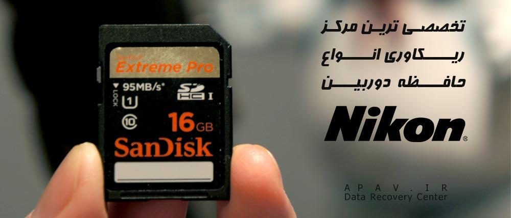 ریکاوری حافظه دوربین نیکون nikon