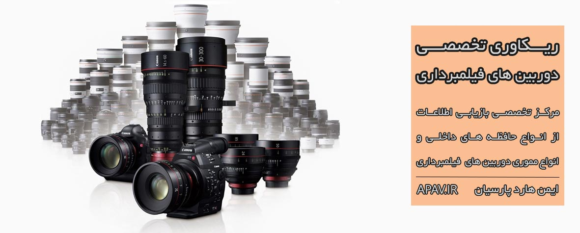 ریکاوری اطلاعات دوربین فیلمبرداری ریکاوری اطلاعات دوربین فیلمبرداری