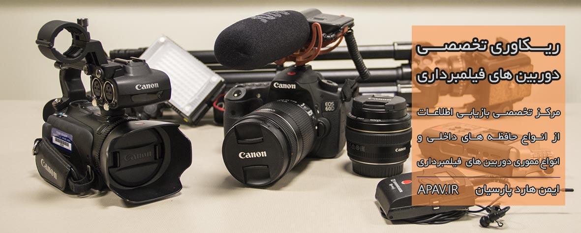 ریکاوری دوربین ریکاوری دوربین فیلمبرداری فیلمبرداری ریکاوری اطلاعات دوربین فیلمبرداری ریکاوری اطلاعات دوربین فیلمبرداری