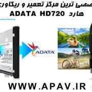 تعمیر و ریکاوری هارد ADATA HD 720 تعمیر و ریکاوری هارد adata hd720 تعمیر و ریکاوری هارد ADATA HD720 5 180x180