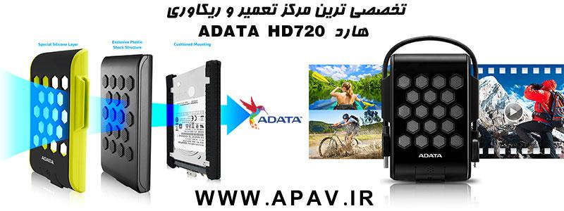 تعمیر و ریکاوری هارد ADATA HD 720