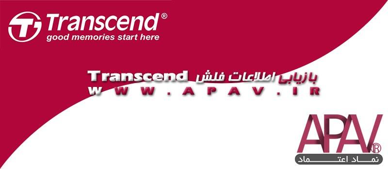 بازیابی اطلاعات فلش ترنسند Transcend
